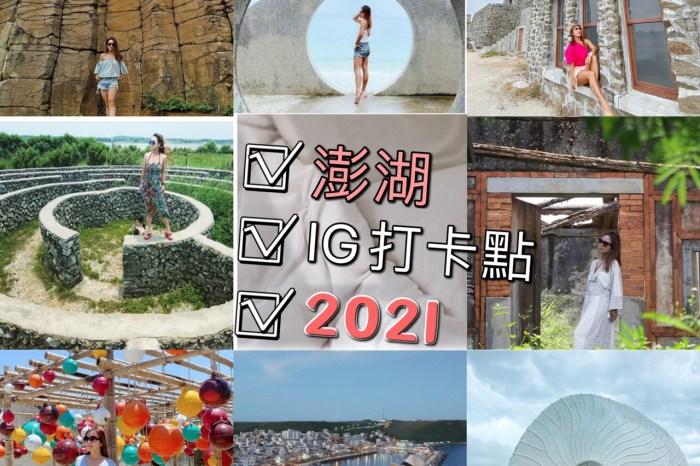 2021澎湖IG景點攻略📌 澎湖28個絕美秘境公開 上山下海全部收錄 離島最美也要拍