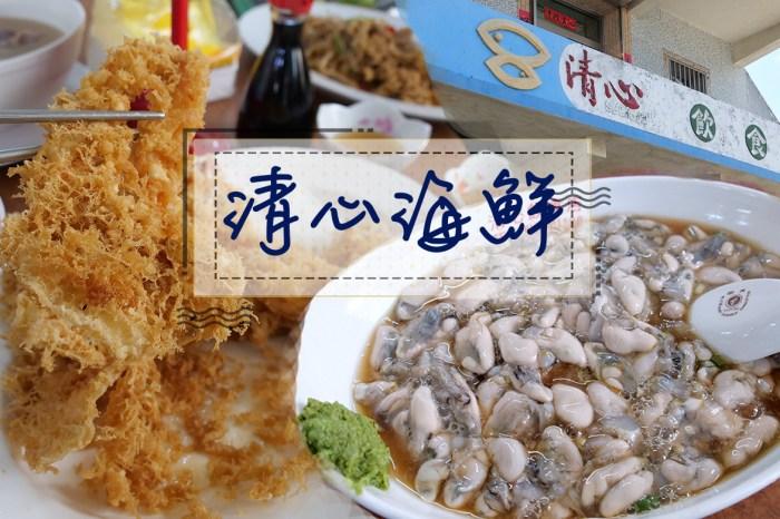 澎湖美食|北環西嶼  清心海鮮  蔣經國愛店  飄香五十年