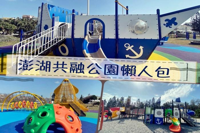 澎湖共融公園懶人包  觀音亭親水公園 海盜船 小管造型 滑索盪鞦韆