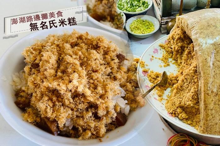 澎湖馬公小吃 無名氏米糕 擔仔麵 天后宮旁 長進海鮮對面 古早味肉燥 魚鬆