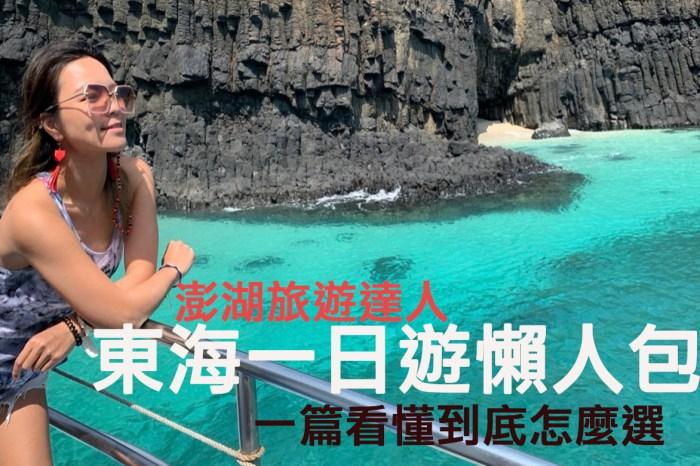 澎湖自由行攻略|東海一日遊行程這麼多怎麼選? 盤點東海熱門行程