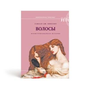 Волосы Сьюзан Дж. Винсент