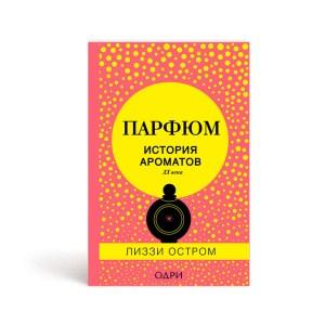 Парфюм. История ароматов XX века