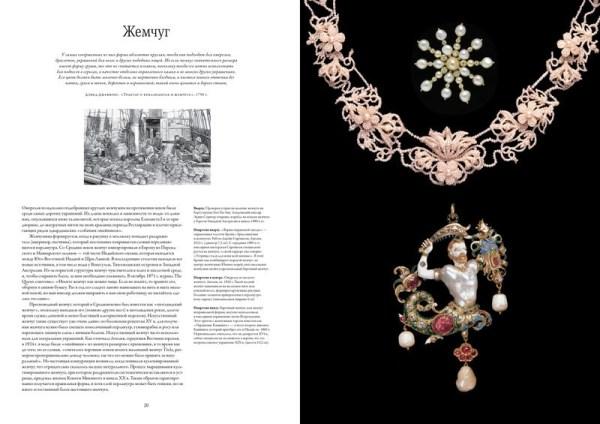 Ювелирное искусство. От Средних веков до наших дней Филлипс Клер