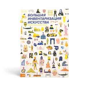 Book cover Большая инвентаризация искусства