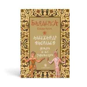 Book cover Баядерка: сказка-балет