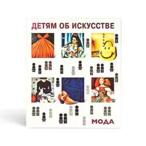 Book cover Детям об искусстве. Мода