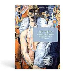 Book cover Ар деко и искусство Франции первой четверти XX века