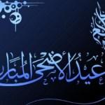 eid mubarak wallpapers 2013-2014