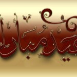 latest-wallpapers-eid-collection
