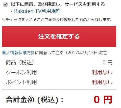 楽天パリーグTV・Rakuten パ・リーグSpecial・無料登録・解約方法