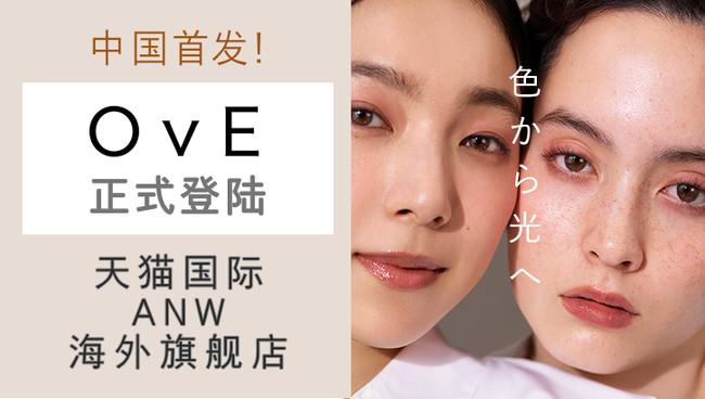 中国最大級の越境ECプラットフォーム「Tmall Global(天猫国際)」にてカラーコンタクトレンズ事業を行う株式会社ANWはANW海外旗艦店をオープンし、「OvE」(オヴィ)の取り扱いを開始!!