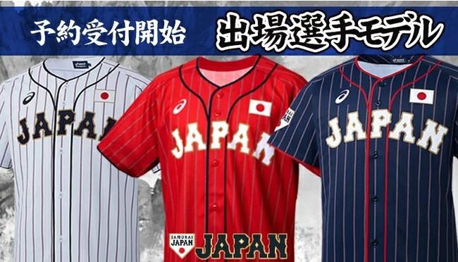 侍JAPAN 2021ユニフォームが予約開始!新カラー「紅」も登場!