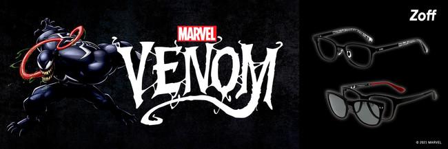 マーベル史上最悪のヴィラン「ヴェノム」の世界観が詰まった「MARVEL Collection VENOM」を新発売!