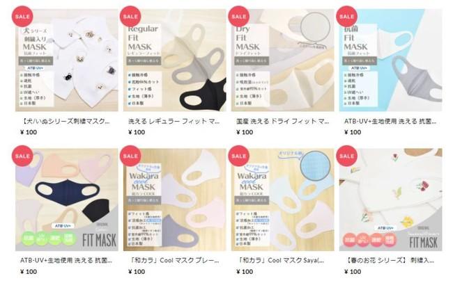 リフォームマスクショップにて洗えるマスクを100円(税込)にて販売開始