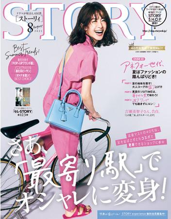 """40代女性誌実売No.1『STORY』8月号では、リスタートを切った吉瀬美智子さんが独占告白。大特集はコスパでオシャレが更新できる全国の""""最寄り駅""""ショップをクローズUP"""