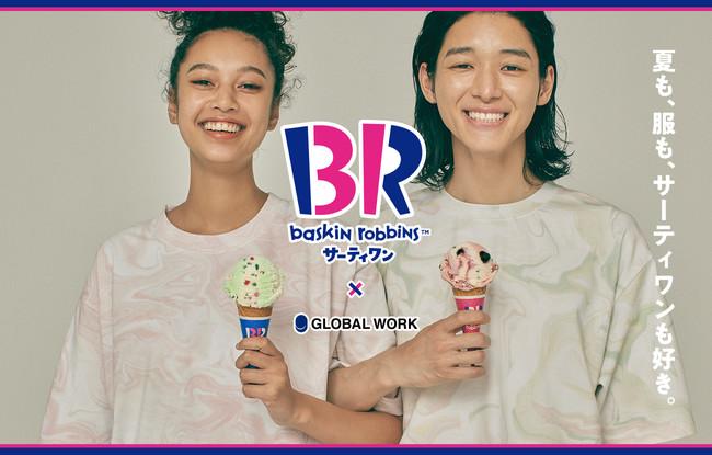 グローバルワークがサーティワン アイスクリームとのコラボアイテムを7月16日(金)に発売!