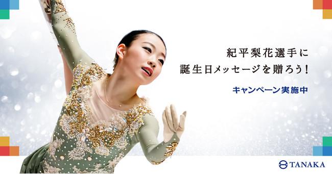 コツコツ頑張るすべての人たちを応援する「コツコツプロジェクト」「紀平梨花選手に誕生日メッセージを贈ろう!」キャンペーンを開催