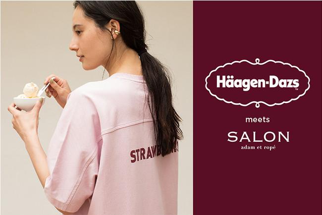 「Häagen-Dazs meets SALON」ハーゲンダッツモチーフのアパレルや食器などを発売開始!