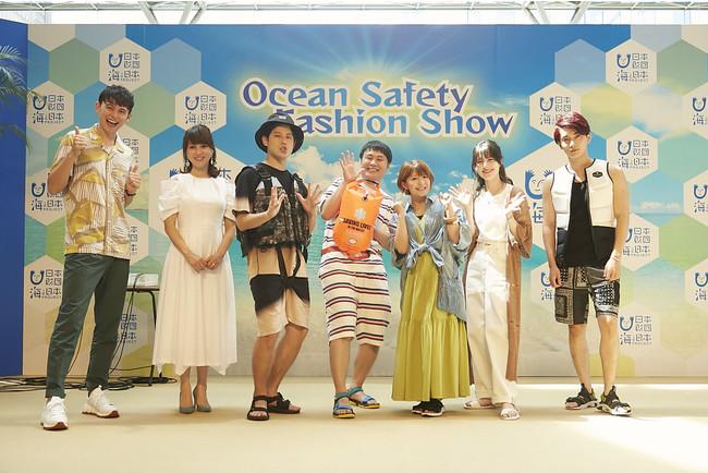 渡辺美奈代さんがスペシャルコメンテーターとして登場!オジンオズボーンさんら豪華ゲストが、海で楽しく安全に過ごせる最新ファッションを披露!海のそなえ2021 オーシャンセーフティファッションショー