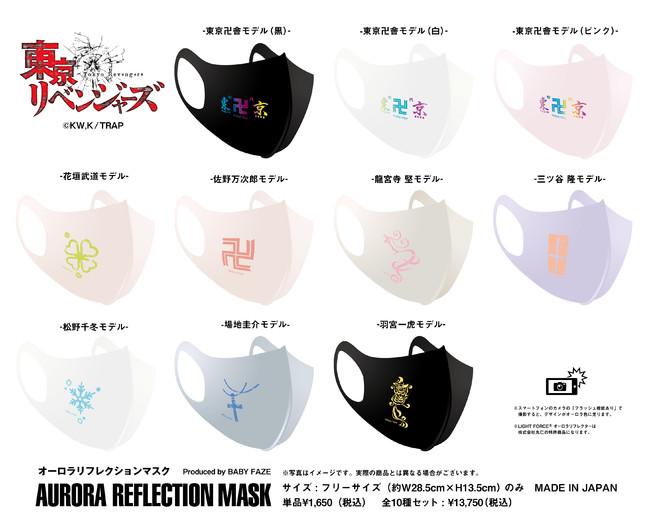TVアニメ「東京リベンジャーズ」より各キャラをモデルにしたオーロラリフレクションマスクが登場!