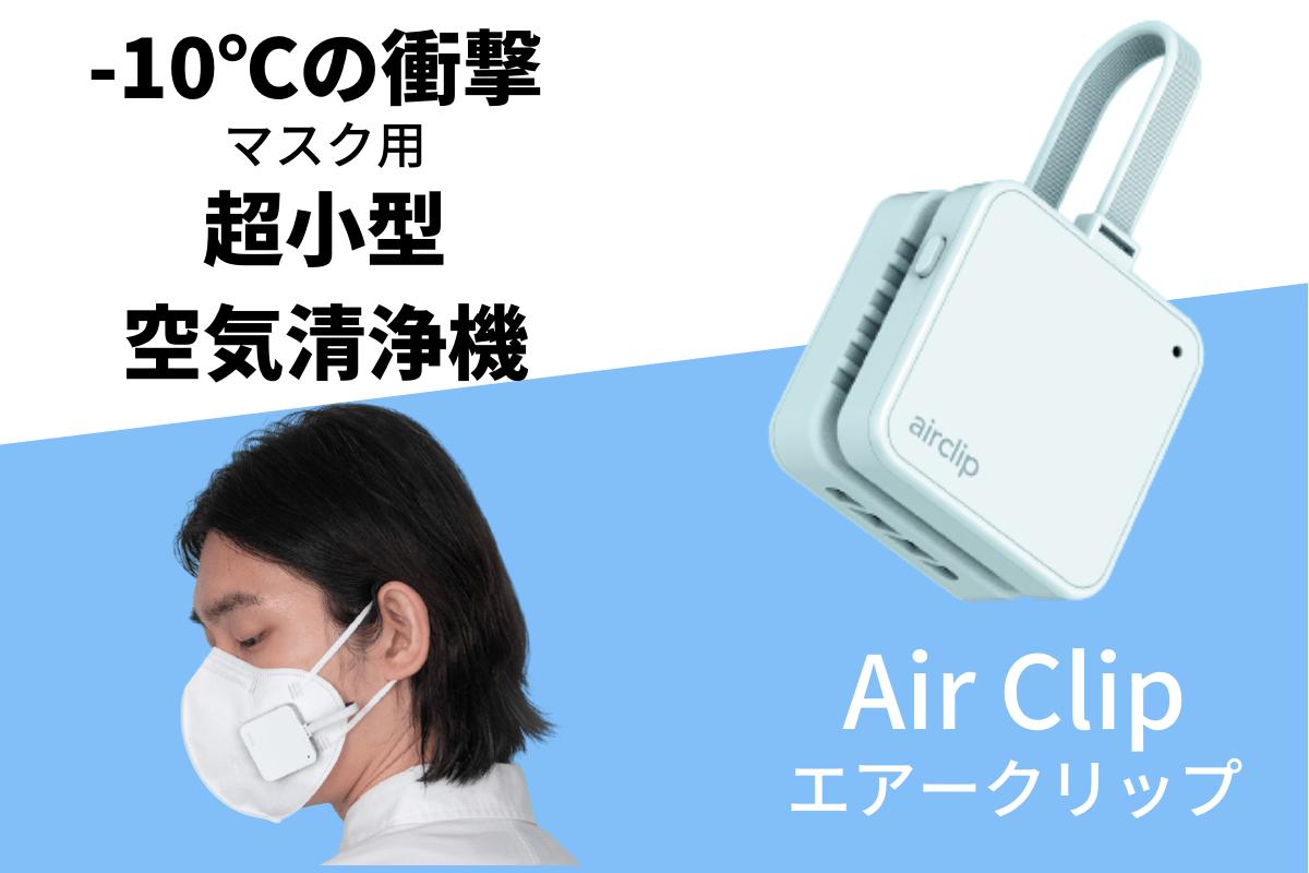 -10℃の衝撃!あなたのマスク生活を快適にサポート 「マスク用小型空気清浄機AirClip」 クラウドファンディングサイトMakuakeにて 8月上旬プロジェクト実施予定!