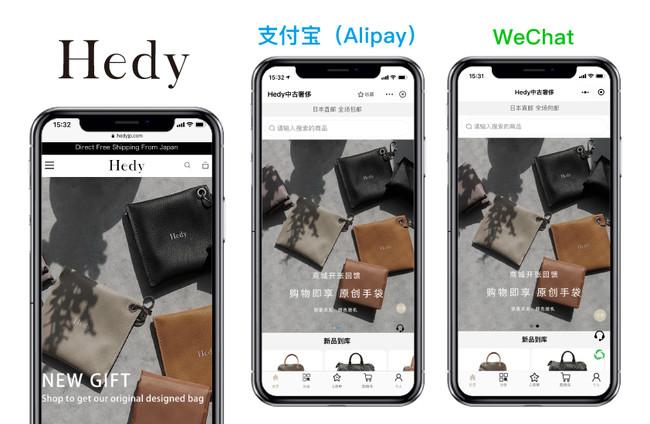3年間で自社越境ECサイト売上を10倍に拡大したヴィンテージショップ「Hedy」がWeChatミニプログラムとアリペイミニアプリを導入3つのチャネルから商品購入が可能になり、ユーザーの利便性が向上