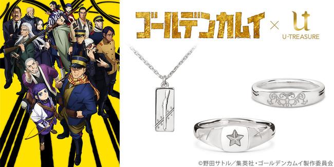 【TVアニメ『ゴールデンカムイ』】コラボ第1弾。8月26日(木)まで予約受付