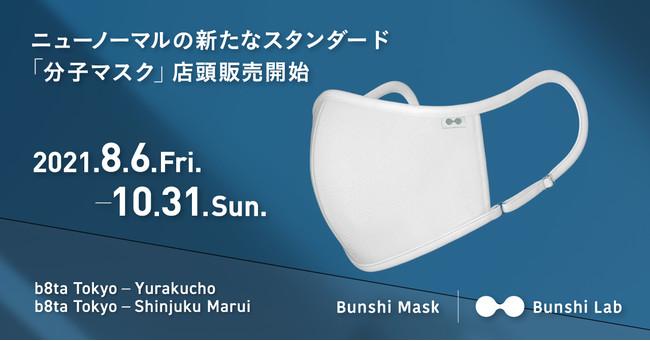 分子マスク「b8ta Tokyo」都内2店舗にて初の店頭販売スタート!
