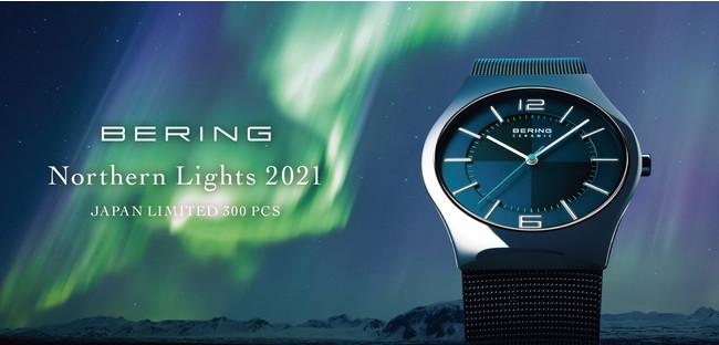 神秘的な光のカーテン「オーロラ」をイメージした腕時計が、今年も登場。北欧デンマークの腕時計ブランドBERINGのイヤーズコレクションです。