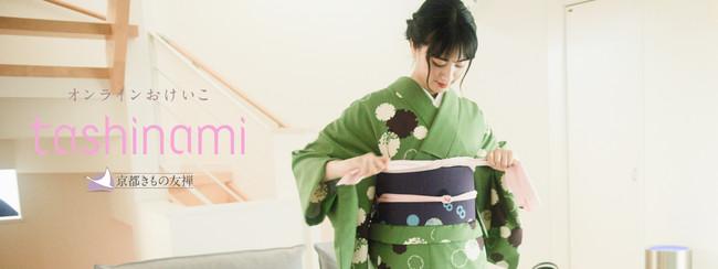 アプリで気軽に着付けを学ぶ!和装の新たな楽しみ方を提案 初心者から資格認定を目指す人まで自分のペースでスキルアップできる業界初※の着付けアプリ オンラインおけいこ「tashinami」開講