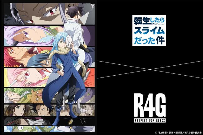 R4G(アールフォージー)×TVアニメ『転生したらスライムだった件』とのコラボ商品が発売!!