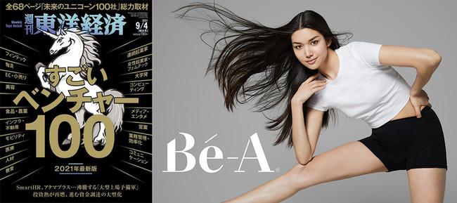 吸水量No.1*!超吸収型サニタリーショーツブランド「Bé-A〈ベア〉」、週刊東洋経済「すごいベンチャー100」2021年最新版に選出!