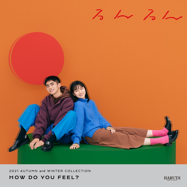 HARUTA 2021 AUTUMN and WINTER COLLECTIONテーマ『HOW DO YOU FEEL?』