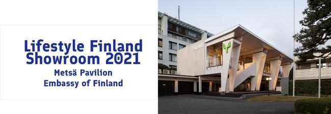 フィンランドが楽天ファッションウィーク東京 2022 S/Sに参加!9月7日(火)~9月10日(金)にメッツァ・パビリオンにてサステナブルな「LIFESTYLE FINLAND WEEK」を実施