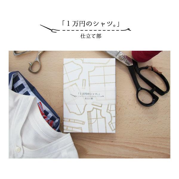 オーダーメイドな日常を。「1万円のシャツ。」 「腹巻き付きショーツ」を福利厚生サービス Perkにて提供開始