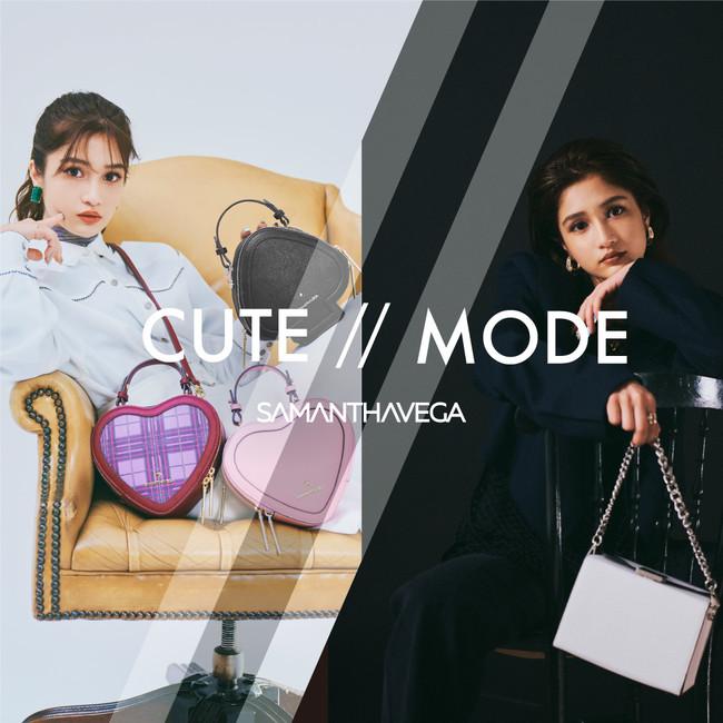 SAMANTHAVEGA(サマンサベガ)から『CUTE//MODE』をテーマとした最新ビジュアルが公開!!