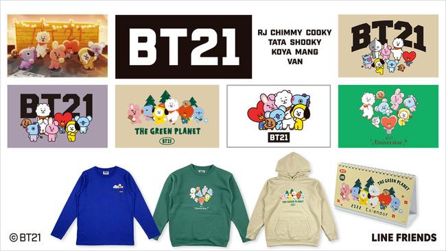 【イオン限定】「BT21」のTシャツやトレーナー、パーカー、卓上カレンダー 全13種類を店舗とWEBで9/23新発売!