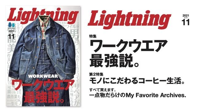 人気の誌上フリマ企画!ワークウエアとキーワードで楽しむ2021秋ファッション!9/30発売『Lightning(ライトニング)』11月号は「ワークウエア最強説。」特集。こだわりのコーヒーの楽しみ方も。