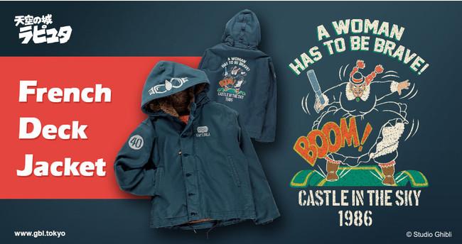 スタジオジブリ作品の大人のアメカジブランド『GBL』より「天空の城ラピュタ」映画公開35周年を記念した防寒に最適なフレンチデッキジャケットのドーラモデルを発売!