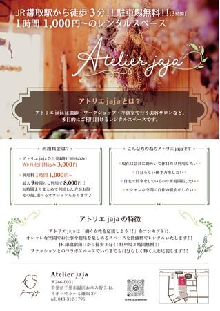 株式会社シンティトロがレンタルスペース「Atelier jaja(アトリエジャジャ)」を2021年10月1日オープン