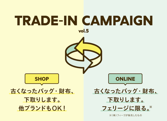 Felisi(フェリージ)が「TRADE-IN CAMPAIGN」を10月15日(金)より開催