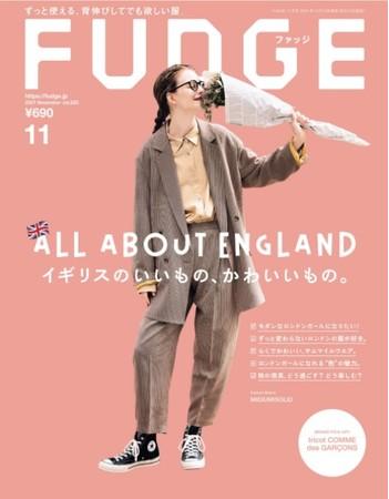 FUDGE 2021年11月号(10月12日 発売)