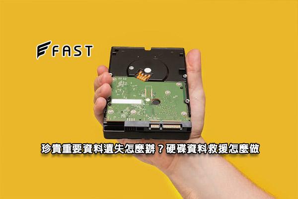 珍貴重要資料遺失怎麼辦?硬碟資料救援費用多少合理 - FAST維修中心