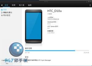 HTC備份與還原教學