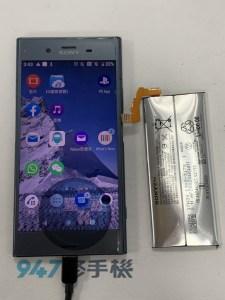 電池膨脹的SONY XZ1該怎麼辦?趕快來947修手機!! SONY 手機維修