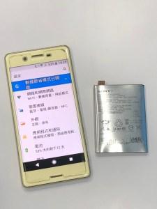 老闆我換了新機,但原本的SONY XP電池膨脹還是想更換電池!SONY手機維修
