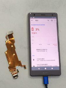 救命XZ2怎麼下班到家就不能充電了?!更換充電孔就沒問題了!SONY手機維修
