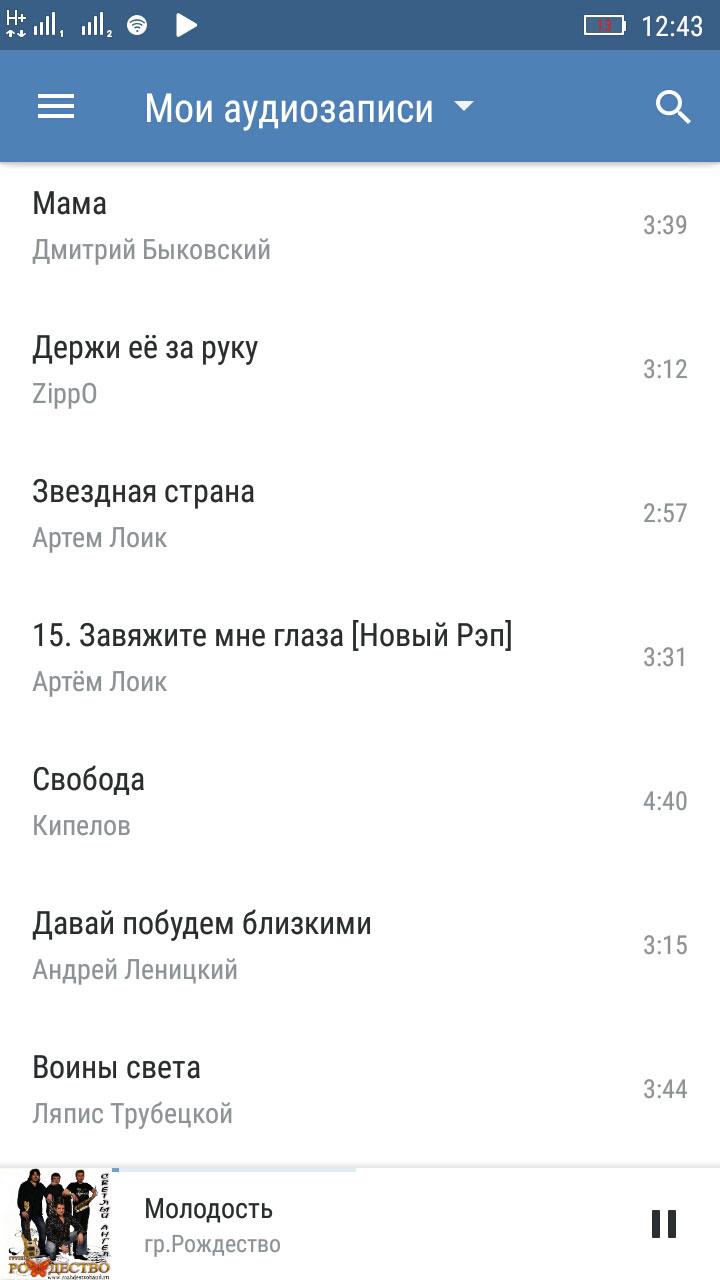 Android Apk Için Vk Uygulaması Telefona Vkontakte Nasıl Indirilir