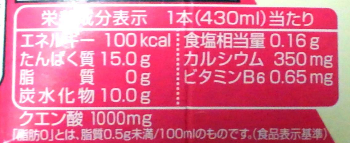 ザバス_ミルクプロテイン クリアストロベリ栄養表示